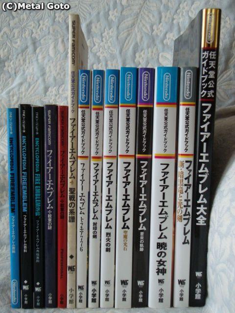 FEシリーズの任天堂公式ガイドブック全部