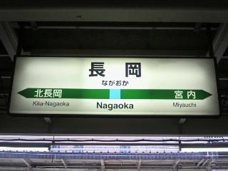 【2010夏旅】長岡到着