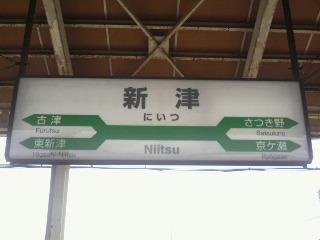【2010夏旅】新津から羽越線へ!