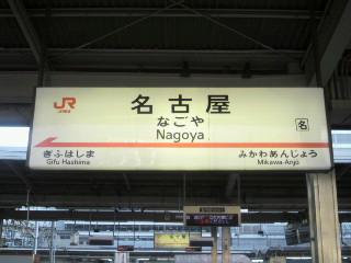 【2010秋旅】はじまりは名古屋駅