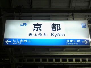 【2010秋旅】京都で一旦下車